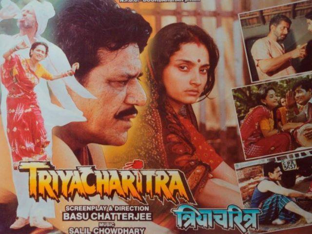 Triyacharitra 1